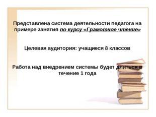 Представлена система деятельности педагога на примере занятия по курсу «Грам