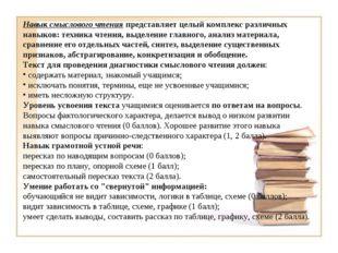 Навык смыслового чтения представляет целый комплекс различных навыков: техник
