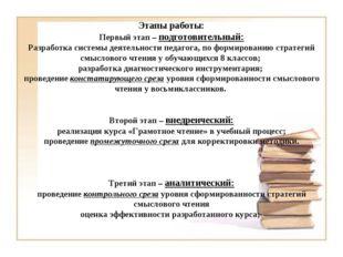 Этапы работы: Первый этап – подготовительный: Разработка системы деятельности