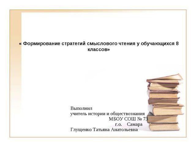 « Формирование стратегий смыслового чтения у обучающихся 8 классов» Выполнил...