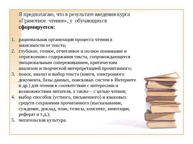 Я предполагаю, что в результате введения курса «Грамотное чтение», у обучающ...
