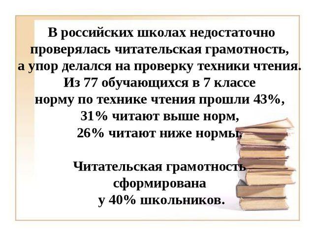 В российских школах недостаточно проверялась читательская грамотность, а упор...