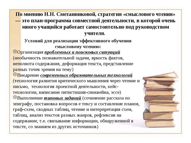 По мнению Н.Н. Сметанниковой, стратегия «смыслового чтения» — это план-програ...