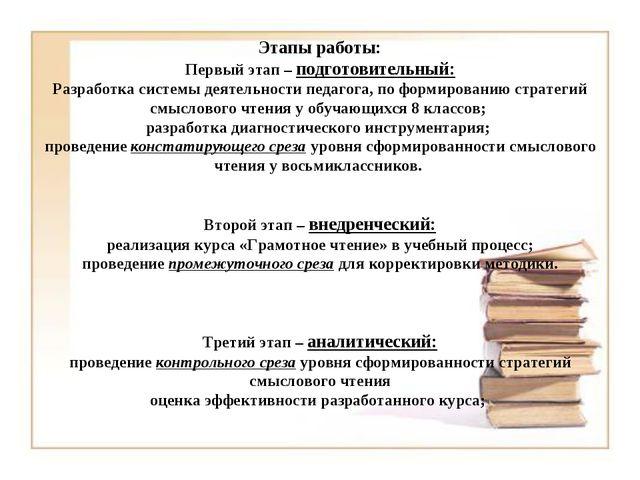 Этапы работы: Первый этап – подготовительный: Разработка системы деятельности...
