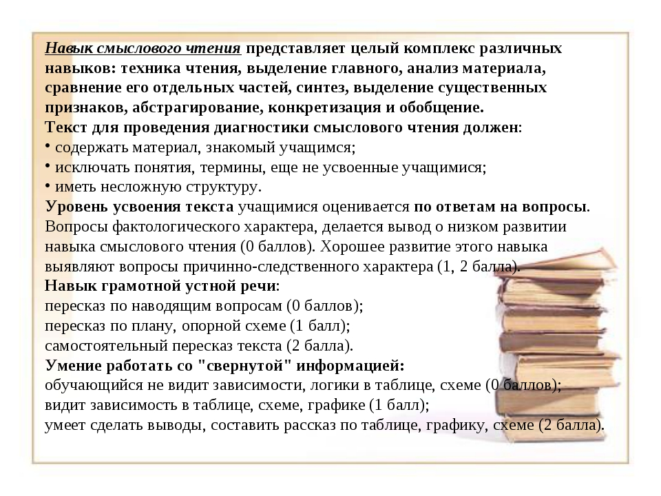 Навык смыслового чтения представляет целый комплекс различных навыков: техник...