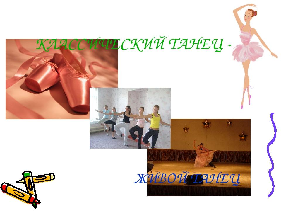 КЛАССИЧЕСКИЙ ТАНЕЦ - ЖИВОЙ ТАНЕЦ