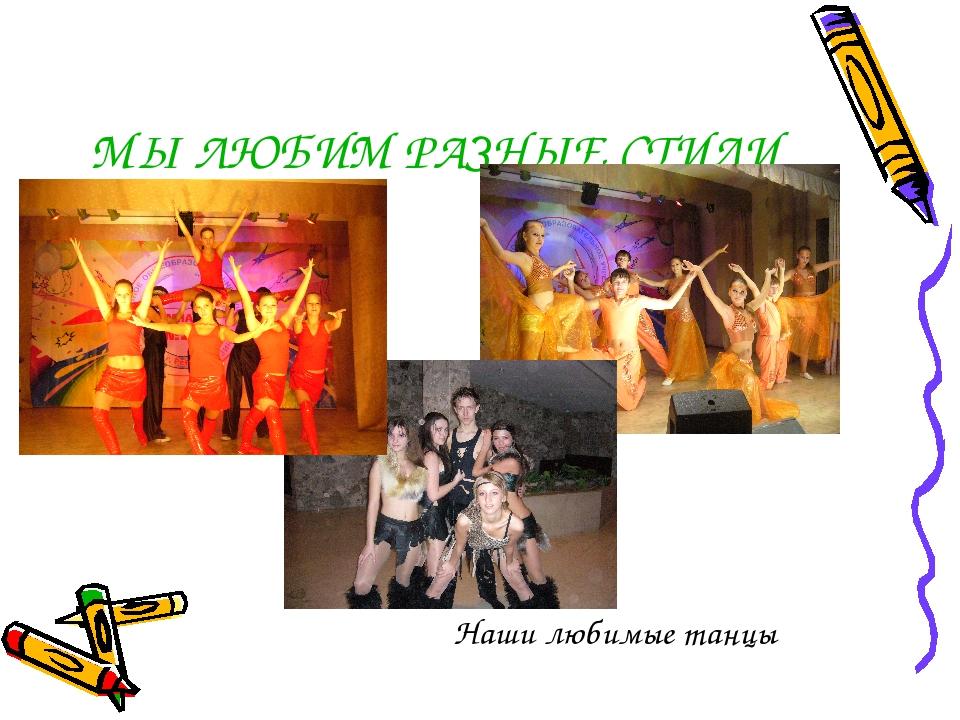 МЫ ЛЮБИМ РАЗНЫЕ СТИЛИ Наши любимые танцы
