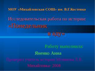 МОУ «Михайловская СОШ» им. В.Г.Костенко Исследовательская работа по истории: