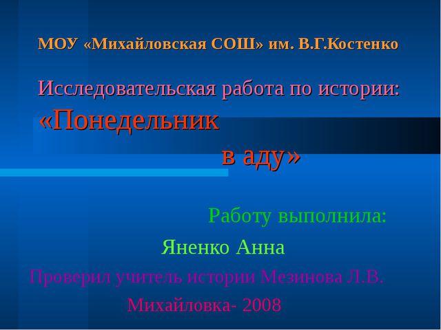 МОУ «Михайловская СОШ» им. В.Г.Костенко Исследовательская работа по истории:...