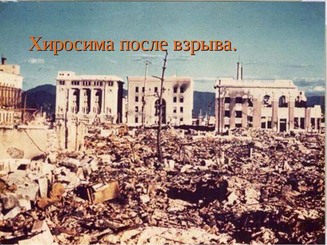 Хиросима после взрыва.
