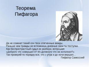 Теорема Пифагора Да не сомкнет тихий сон твои отягченные вежды, Раньше чем тр