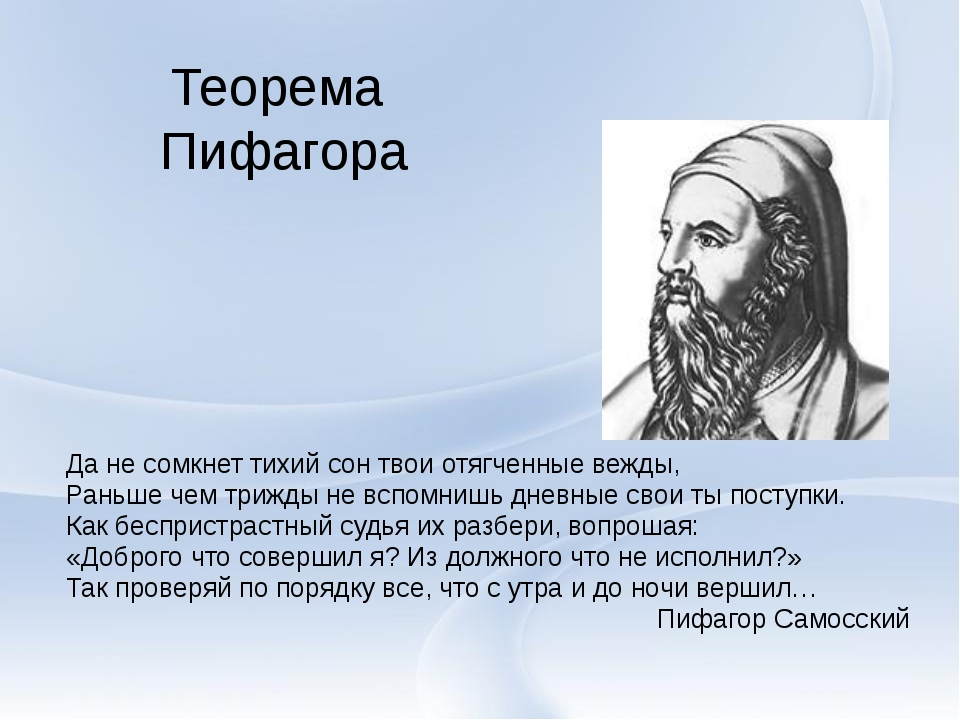 Теорема Пифагора Да не сомкнет тихий сон твои отягченные вежды, Раньше чем тр...