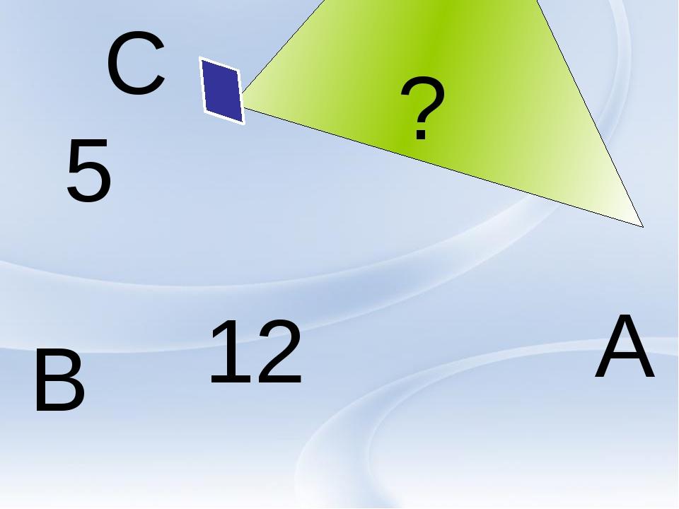 12 В С А 5 ?
