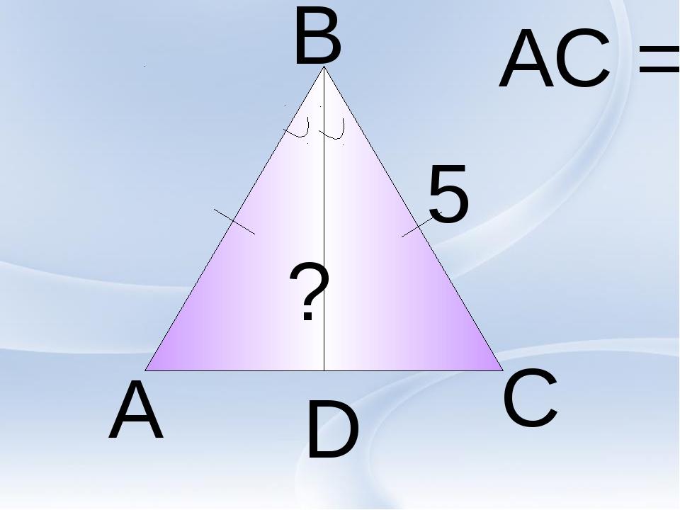 А В С D ? 5 АС = 6