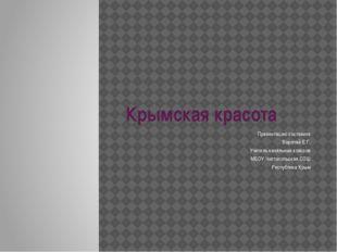 Крымская красота Презентацию составила Воропай Е.Г. Учитель начальных классов