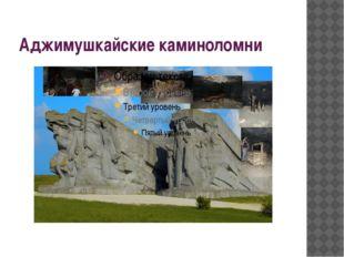 Аджимушкайские каминоломни