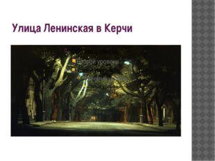 Улица Ленинская в Керчи
