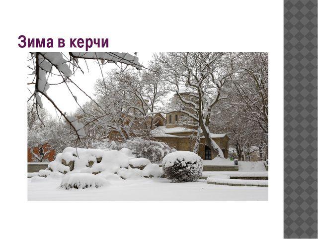 Зима в керчи