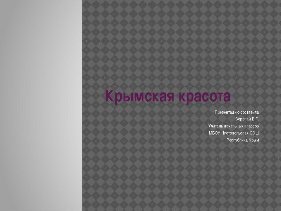 Крымская красота Презентацию составила Воропай Е.Г. Учитель начальных классов...