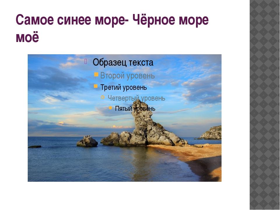 Самое синее море- Чёрное море моё
