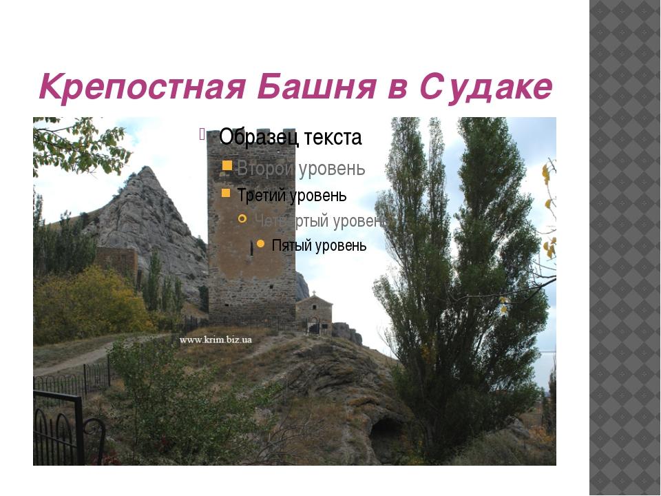 Крепостная Башня в Судаке