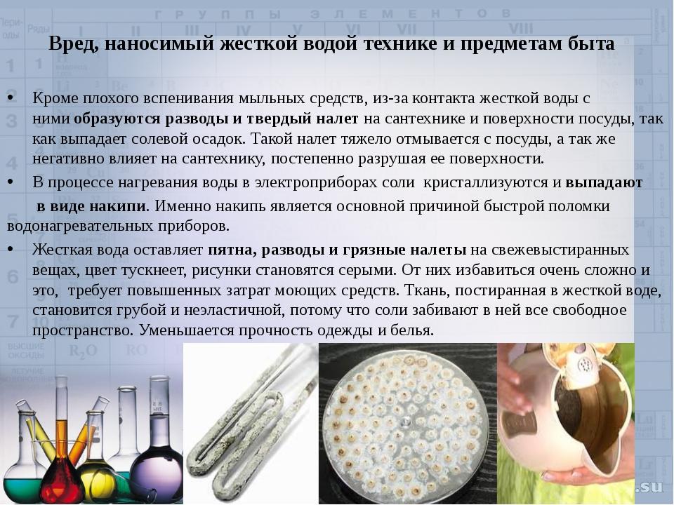 Какой вред наносит соли жесткости для теплообменников теплообменник для водонагревателя электролюкс gwh 275 rn купить в москве