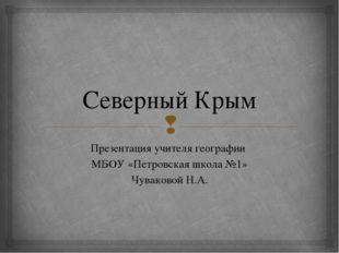 Северный Крым Презентация учителя географии МБОУ «Петровская школа №1» Чувако