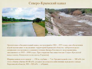 Северо-Крымский канал Оросительно-обводнительный канал, построенный в 1961—19