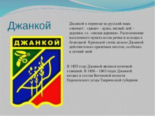 Джанкой Джанкой в переводе на русский язык означает: «джан» - душа, милый; к
