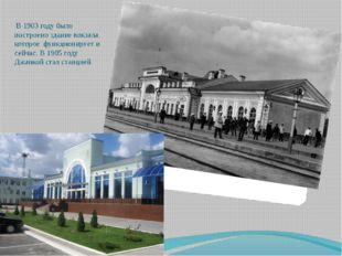 В 1903 году было построено здание вокзала, которое функционирует и сейчас.