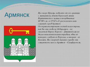 Армянск На севере Крыма, недалеко от его границы с материком, вблизи берегово