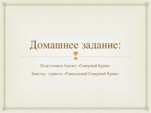 Домашнее задание: Подготовить буклет «Северный Крым» Заметку туриста «Уникаль