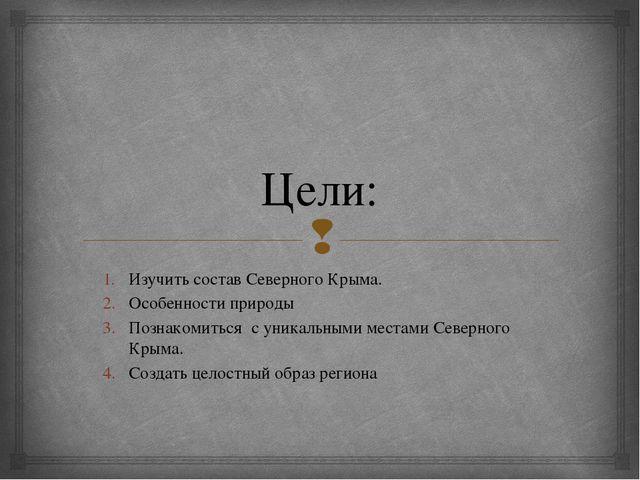 Цели: Изучить состав Северного Крыма. Особенности природы Познакомиться с уни...