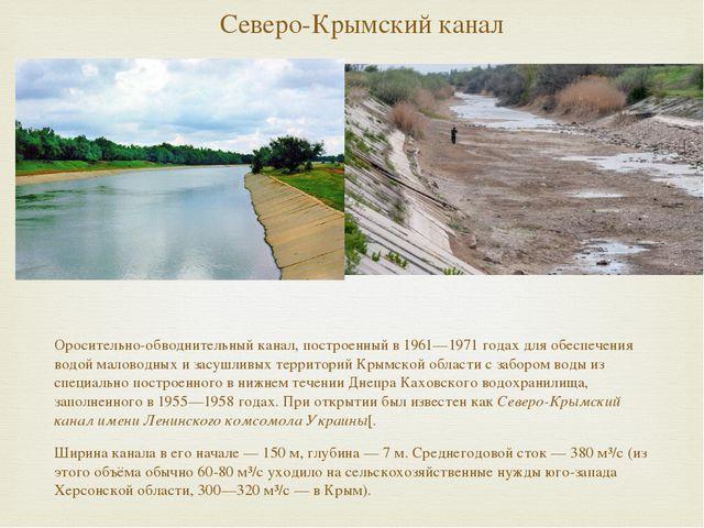 Северо-Крымский канал Оросительно-обводнительный канал, построенный в 1961—19...