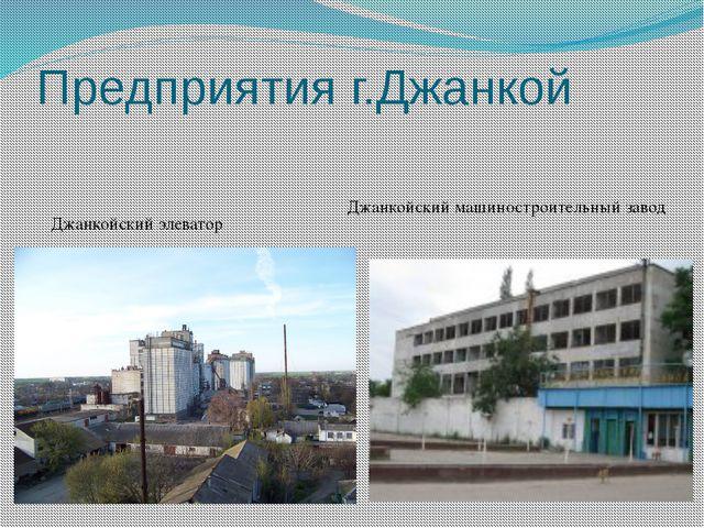 Предприятия г.Джанкой Джанкойский элеватор Джанкойский машиностроительный завод