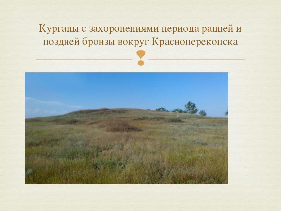 Курганы с захоронениями периода ранней и поздней бронзы вокруг Красноперекопс...