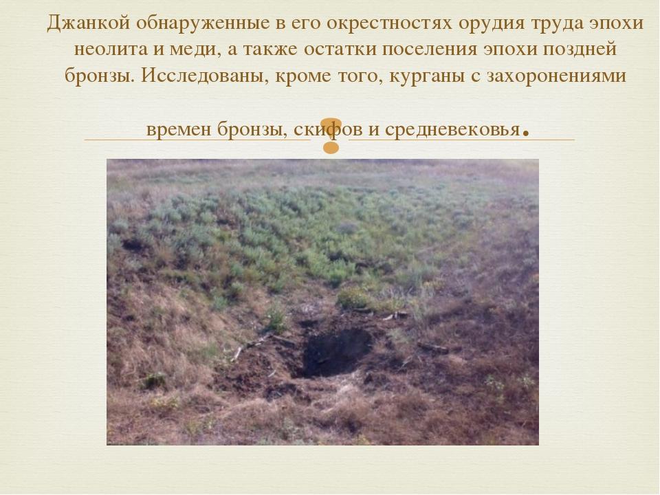 Джанкой обнаруженные в его окрестностях орудия труда эпохи неолита и меди, а...