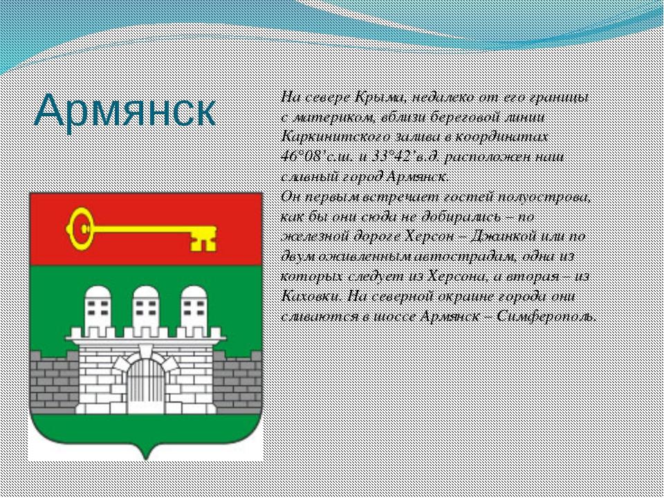 Армянск На севере Крыма, недалеко от его границы с материком, вблизи берегово...