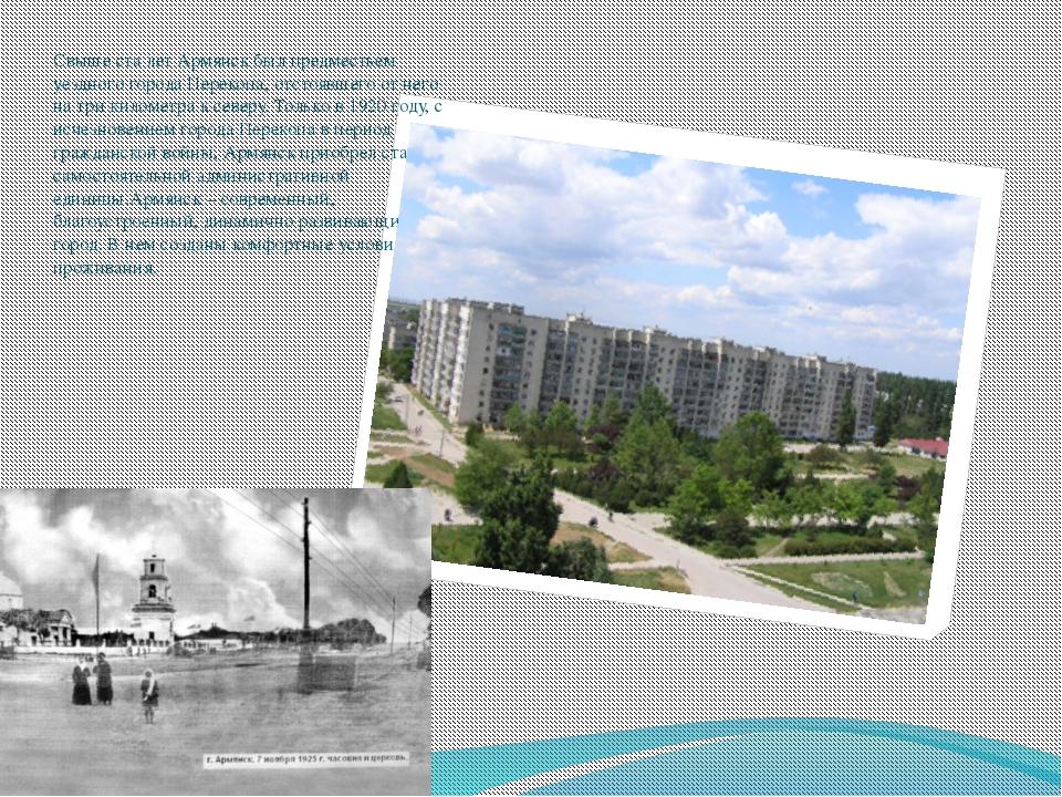 Свыше ста лет Армянск был предместьем уездного города Перекопа, отстоявшего о...