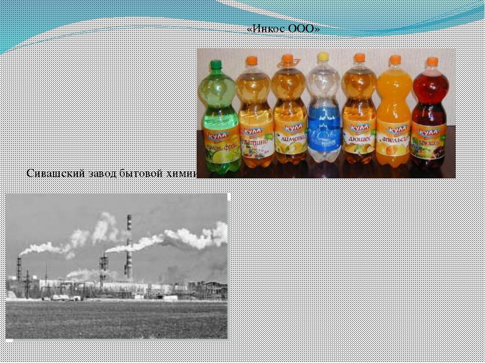 Сивашский завод бытовой химии «Инкос ООО»