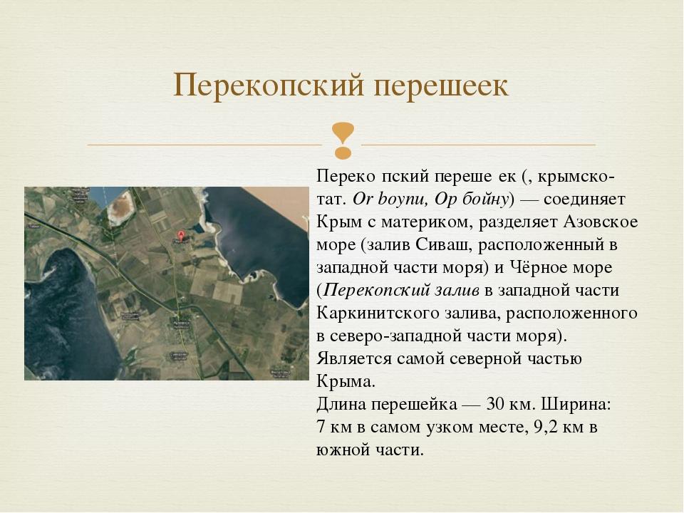 Перекопский перешеек Переко́пский переше́ек (, крымско-тат. Or boynu, Ор бойн...