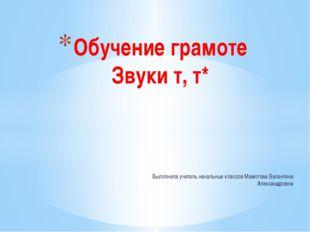 Выполнила учитель начальных классов Мамотова Валентина Александровна Обучение