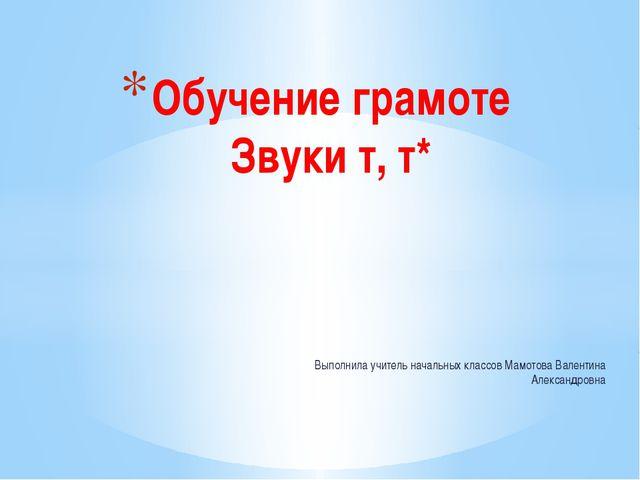 Выполнила учитель начальных классов Мамотова Валентина Александровна Обучение...