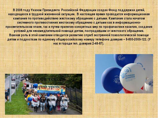 В 2008 году Указом Президента Российской Федерации создан Фонд поддержки дет...