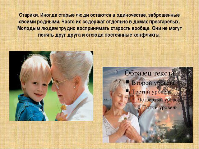 Старики. Иногда старые люди остаются в одиночестве, заброшенные своими родным...