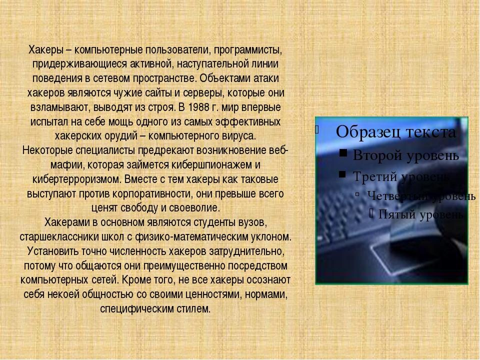 Хакеры– компьютерные пользователи, программисты, придерживающиеся активной,...