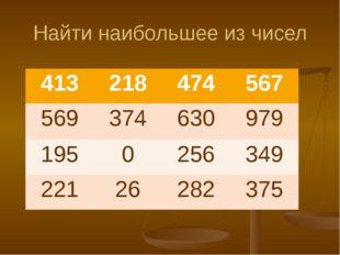 Найти наибольшее из чисел 413 218 474 567 569 374 630 979 195 0 256 349 221 2