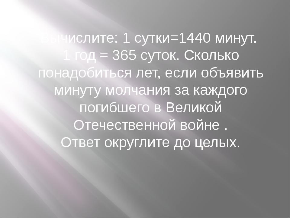 Вычислите: 1 сутки=1440 минут. 1 год = 365 суток. Сколько понадобиться лет, е...
