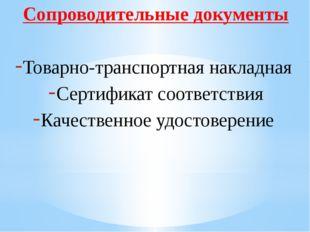 Сопроводительные документы Товарно-транспортная накладная Сертификат соответс