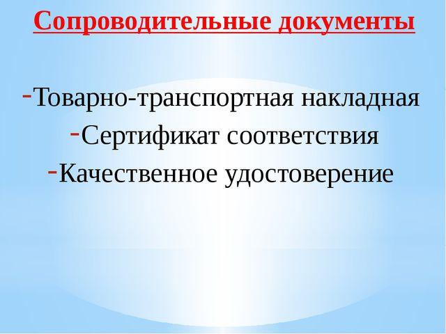 Сопроводительные документы Товарно-транспортная накладная Сертификат соответс...